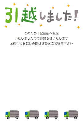 frame_hikkoshi2_tate