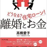 【コラム】離婚による住宅ローン問題 アンダーローン編&オーバーローン編
