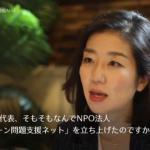 ダイバーシティ・プラットホームTV「高橋愛子の住宅ローン問題AtoZ」