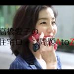 「高橋愛子の住宅ローン問題AtoZ」#2