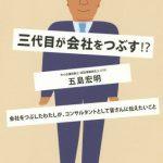 「三代目は会社をつぶす!?」五島宏明先生